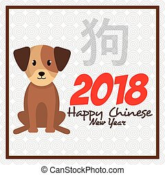 happy chinese new year 2018 poster