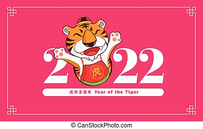 Happy Chinese New Year 2022. Cartoon cute tiger with Chinese traditional costume popped out from number of 2022. Translate: Tiger, Year of the Tiger