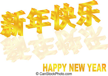 Happy Chinese New Year 3D Text