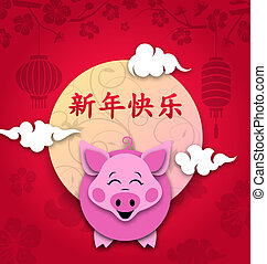 Happy Chinese New Year Card with Cartoon Funny Pig. Translation Chinese Characters: Happy New Year