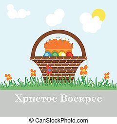 Happy Easter Russian Card. Easter