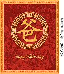 Happy Fathers Day Father Chinese Text in Circle