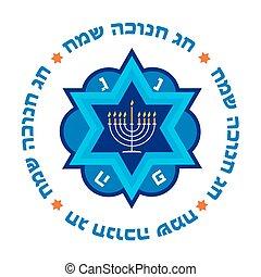Happy Hanukkah greeting card design. Happy Hanukkah in Hebrew