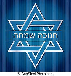 """Happy Hanukkah - """"Happy Hanukkah"""" Hebrew blue star of David..."""