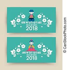 Happy Korean New Year 2018 cute kid banner set