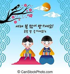 Happy Korean new year 2018 kids greeting card