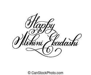 Happy Mohini Ekadashi hand written lettering inscription