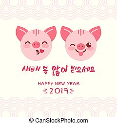 Happy New Year 2019 zodiac pig sign characters, asian traditional wish in Koreans hieroglyphs greeting card. Oriental asians korean japanese chinese style pattern elements with charming piglet mascots