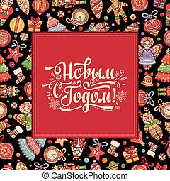 Happy New year greeting card. Russian holiday.