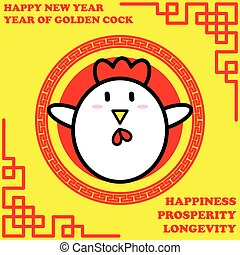 Happy new year of Golden Cock year on golden background and good word for life