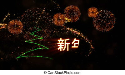 Happy New Year' text in Chinese animation with pine tree and fireworks