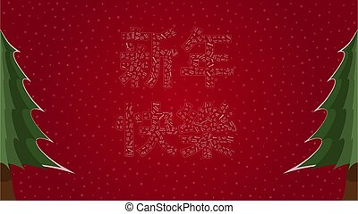 Happy New Year text in Chinese filled with text on a red...