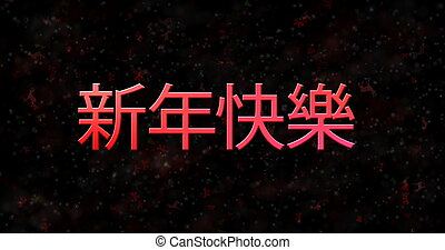 Happy New Year text in Chinese on black background