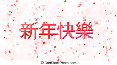 Happy New Year text in Chinese on white background
