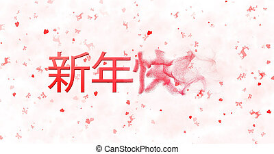 Happy New Year text in Chinese turns to dust from right on...