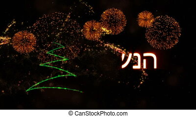 Happy New Year' text in Hebrew animation with pine tree and fireworks