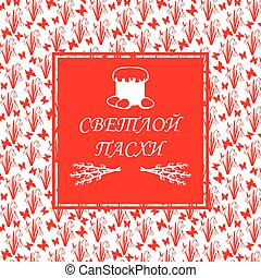 Happy Orthodox Easter card on red background
