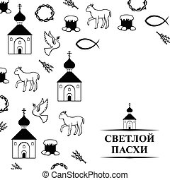 Happy Orthodox Easter greeting card