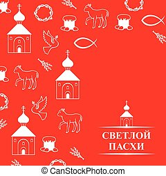 Happy Orthodox Easter greeting card on red background