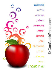"""Happy Rosh Hashana card (""""Year of prosperity and success, happiness, fertility and peace, abundance and joy, health and love, peace and blessing. Happy new year!"""""""
