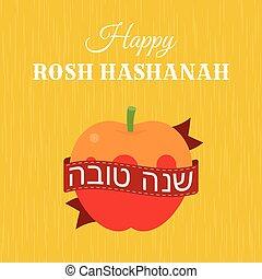 Happy rosh hashanah and ribbon in hebrew word shanah tovah...