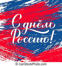 Happy Russia Day cyrillic inscription in Russian. Calligraphy hand lettering on brush stroke background. Easy to edit vector template for greeting card, postcard, banner, poster, flyer, etc.