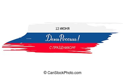 Happy Russia Day Cyrillic June 12 inscription in Russian. Calligraphy hand lettering with brush stroke tricolor flag. Easy to edit vector template for greeting card, banner, poster, postcard, flyer.