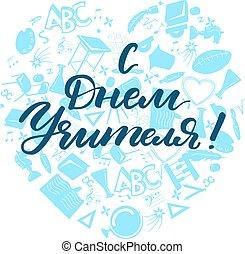 Happy Teacher Day inscription - Happy Teacher Day lettering...