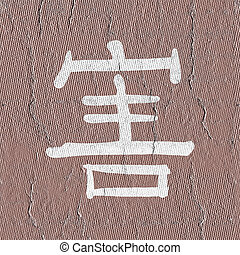 harm kanji symbol design