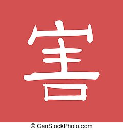 harm kanji symbol draw - Creative design of harm kanji...