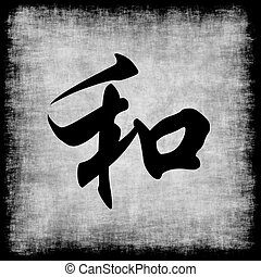 Harmony in Chinese Calligraphy
