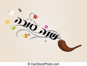 hashana, rosh, -, saudação, ilustração, vetorial, cartão
