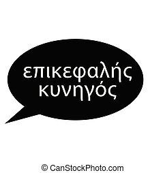 headhunter stamp in greek