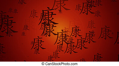 Health Chinese Calligraphy Background