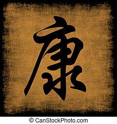 Health Chinese Calligraphy Symbol Grunge Background Set