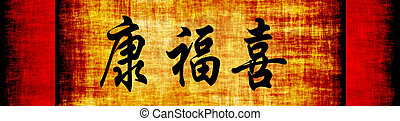 Health Wealth Happiness Chinese Motivational Phrase