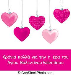 Heart Ornament Card - Greek heart ornament Valentine's Day...
