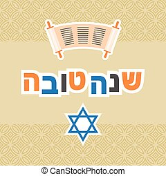 hebrew alphabet shanah tovah meaning have a good year and...