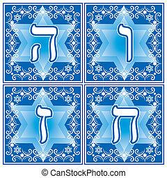 hebrew letters. Part 2