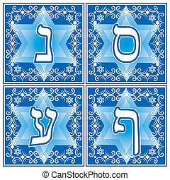 hebrew letters. Part 5