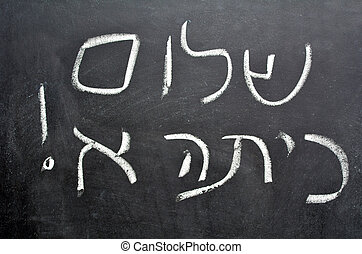 Hello First Grade - Israel - Hello First Grade greetings in...