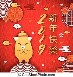 hieroglyfer, asiater, lycklig, stil, orientalisk, tecknad film, lägenhet, asiat, år, färsk, elementara, underteckna, traditionell, tecken, kinesisk, translated, bakgrund, zodiaken, kort, hälsning, gris, 2019