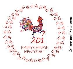 Hieroglyph frame with decorative rooster for 2017 New year