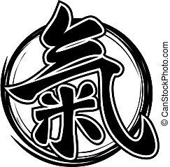hieroglyph Ki or Chi - Vector illustration and hieroglyph Ki...
