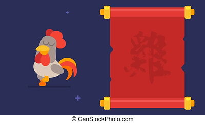 Hieroglyph Rooster Scroll Funny Animal Character Chinese...