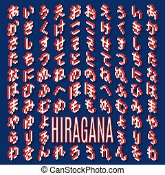 Pixel Japanese Hiragana alphabet vector font. Three-Dimensional stock vector. Japanese letters isometric.