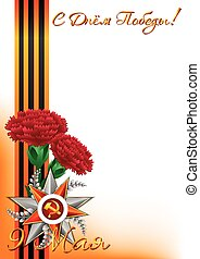 Holiday greeting card on Victory Day or Defender of the ...