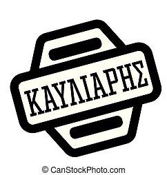 horny black stamp in greek language