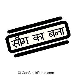 horny black stamp in hindi language