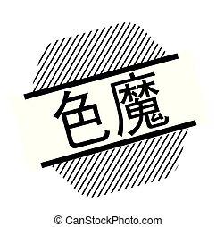 horny black stamp in japanese language. Sign, label, sticker